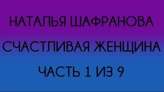 наталья Шафранова - Счастливая женщина (1 часть)
