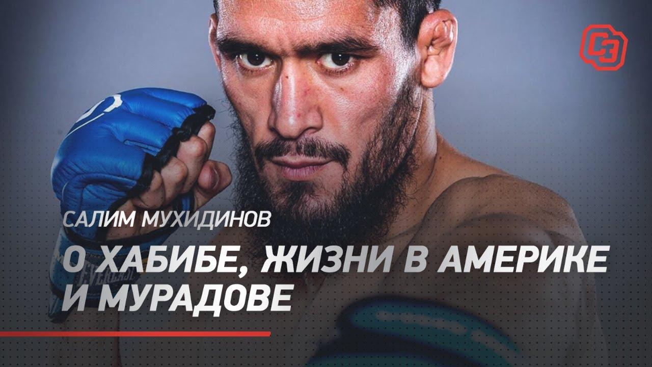 Салим Мухидинов - про Хабиба, Мурадова и бой в России / большое интервью
