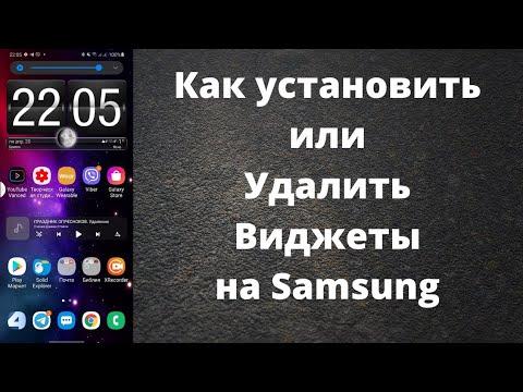 Как установить или удалить Виджеты на Samsung