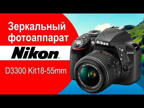 Зеркальный фотоаппарат Nikon D3300 Kit 18-55mm f/3.5-5.6G AF-P VR DX - видео обзор