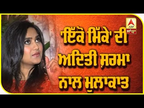 Aditi Sharma Interview Punjabi Film Ikko Mikke with Satinder Sartaj | ABP Sanjha