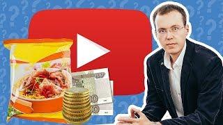 Миллион на бомж-обедах в YouTube? Новый тренд YouTube каналов 2018