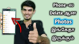 2mins -ல Deleted Photos Recovery செய்யலாம் | Recover All Deleted Images In Android Phone
