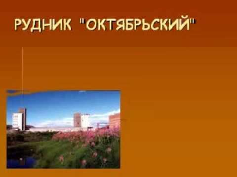 Работа для горняков - czn-