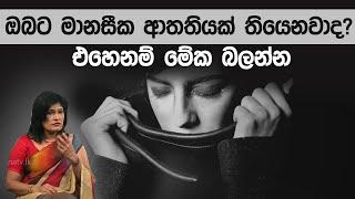 ඔබට මානසීක ආතතියක් තියෙනවාද? එහෙනම් මේක බලන්න    Piyum Vila   26 - 02 - 2020   Siyatha TV Thumbnail