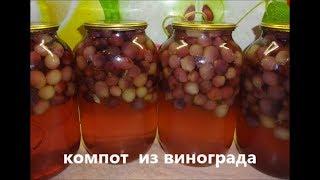 Компот из винограда на зиму без стерилизации.