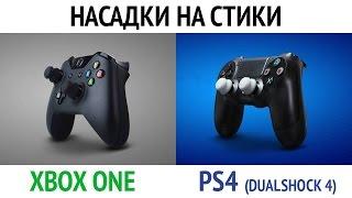 Насадки на стики геймпада PS4 (Dualshock 4) / XBOX ONE