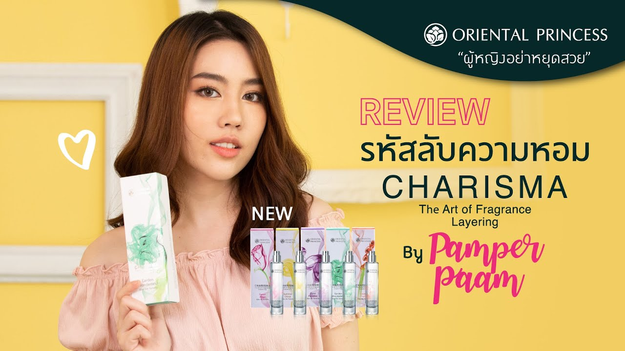 OP Beauty Channel EP. 102 Review Charisma The Art Of  Fragrance Layering
