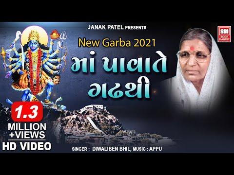 મહાકાળી પ્રાચીન ગરબો I Maa Pava Te Gadh Thi Utarya I Diwaliben Bhil I Garba 2020
