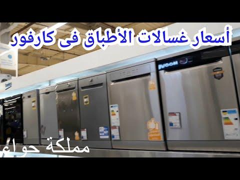 أسعارغسالات الأطباق فى كارفور/#مملكة_حواء