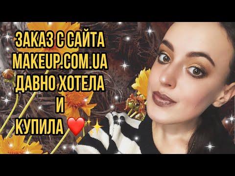 Заказ с сайта Makeup.com.ua .Обзор кистей . Давно мечтала . Хорошее настроение . Желаю вам счастья ✨