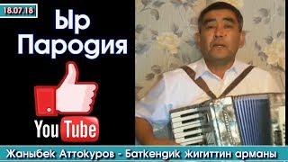 Пародия: Жаныбек Аттокуров - Баткендик жигиттин арманы   Элдик Роликтер