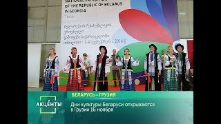 АКЦЕНТЫ  Дни культуры Беларуси открываются в Грузии