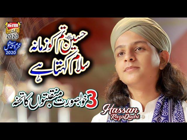 Muhammad Hassan Raza Qadri - Hussain Tum Ko Zamana Salam Kehta Hai - New Muharram Kalam - Heera Gold