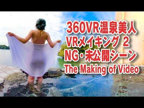 NGハプニング未公開シーン大公開!<2>【360VR温泉美人】(4K高画質)#53 メイキング第2弾  360VR Video Japan's onsen