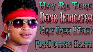 Hay Re Tere Dono Indicator Fast Piano Toing Bass Dj Song( Awadwesh Premi) /Aman Umesh HiTech/