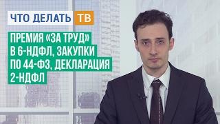 видео Особенности составления Отчета о суммах налоговых льгот