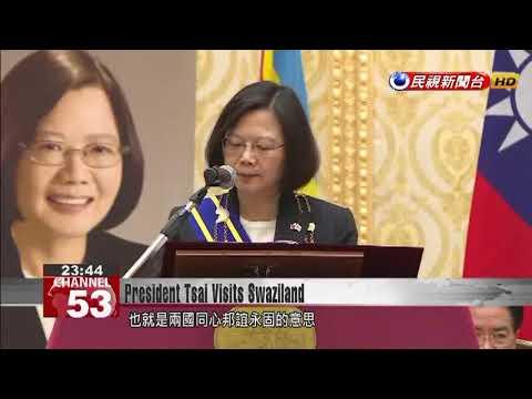President Tsai Ing-wen and King Mswati III reaffirm diplomatic ties