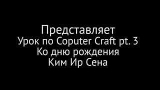 Социалистический урок по Computer Craft, часть 3 (ко дню рождения Ким Ир Сена)