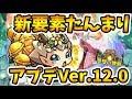 【モンスト】モンストに革命!新要素満載!!アップデートVer.12.0!!【よーくろGames】