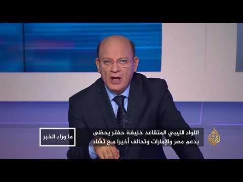 ما وراء الخبر- مطالب السودان من الدول الداعمة لحفتر