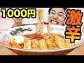 【激辛】1000円でどっちが辛いラーメンを作れるか対決!!