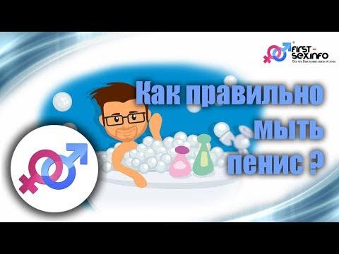 Как правильно мыть пенис? Гигиена полового члена.