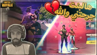 هالبنت جرحتني والله ..!! Fortnite