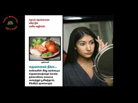 Remedy For All Skin Disease | Health Tips | Hairfall Solution
