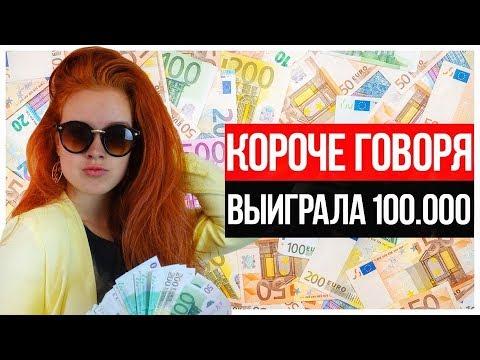 КОРОЧЕ ГОВОРЯ, ВЫИГРАЛА 100 000 ( feat. Габар ). НА ЧТО СПОСОБНЫ ШКОЛЬНИКИ РАДИ ДЕНЕГ?