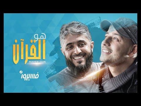 ماهر زين - هو القرآن - رمضان 2018   Maher Zain - Huwa AlQuran