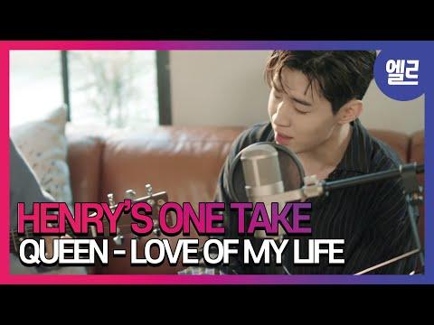 헨리가 퀸의 LOVE OF MY LIFE를 부르면? / HENRY'S ONE TAKE : Queen - LOVE OF MY LIFE I ELLE KOREA