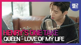 헨리가 퀸의 LOVE OF MY LIFE를 부르면? / HENRY'S ONE TAKE : Queen - LOVE OF MY LIFE I ELLE KOREA