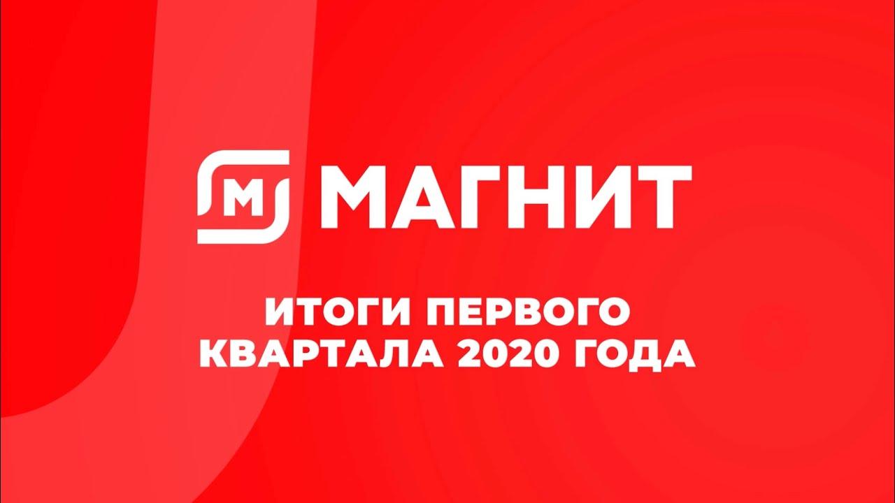 Итоги первого квартала 2020 года