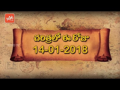 Sankranthi Special 2018 | Today's History 14-01-2018 | Today Highlights in History | YOYO TV Channel