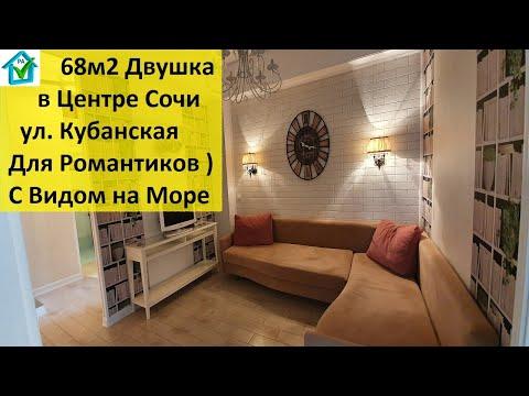 68м² Двухкомнатная квартира в центре Сочи с Видом на море по Срочной продаже!