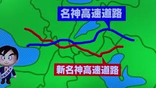 2016年3月13日放送。大阪府議会の広報TV 建設中の新名神高速道路の整備...