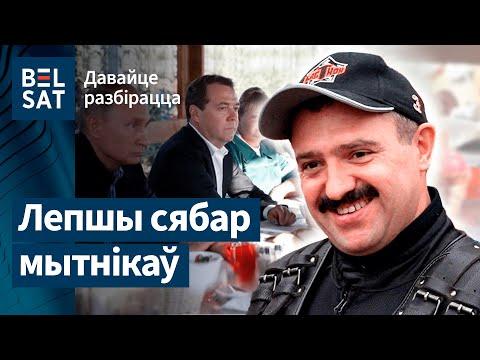 Кантрабанда атачэння Віктара Лукашэнкі | Контрабанда окружения Виктора Лукашенко
