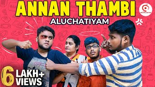 Annan Thambi Aluchatiyam | Siblings Fun | Brothers Comedy Videos | Sirappa Seivom