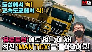 """'2021 올해의 트럭'에 빛나는 MAN TGX, 도심에서도 고속도로에서도 """"슥~!!!"""""""