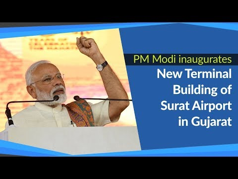 PM Modi's speech at the inauguration of New Terminal Building of Surat Airport in Gujarat | PMO