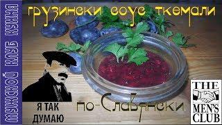 Грузинский соус Ткемали на Славянский лад 🤗