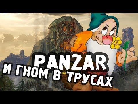 видео: panzar - И гном в трусах
