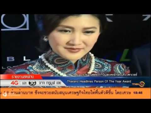 Langgalamu 朗嘎拉姆 VV Thailand headlines person of the year awards 2015 Part1