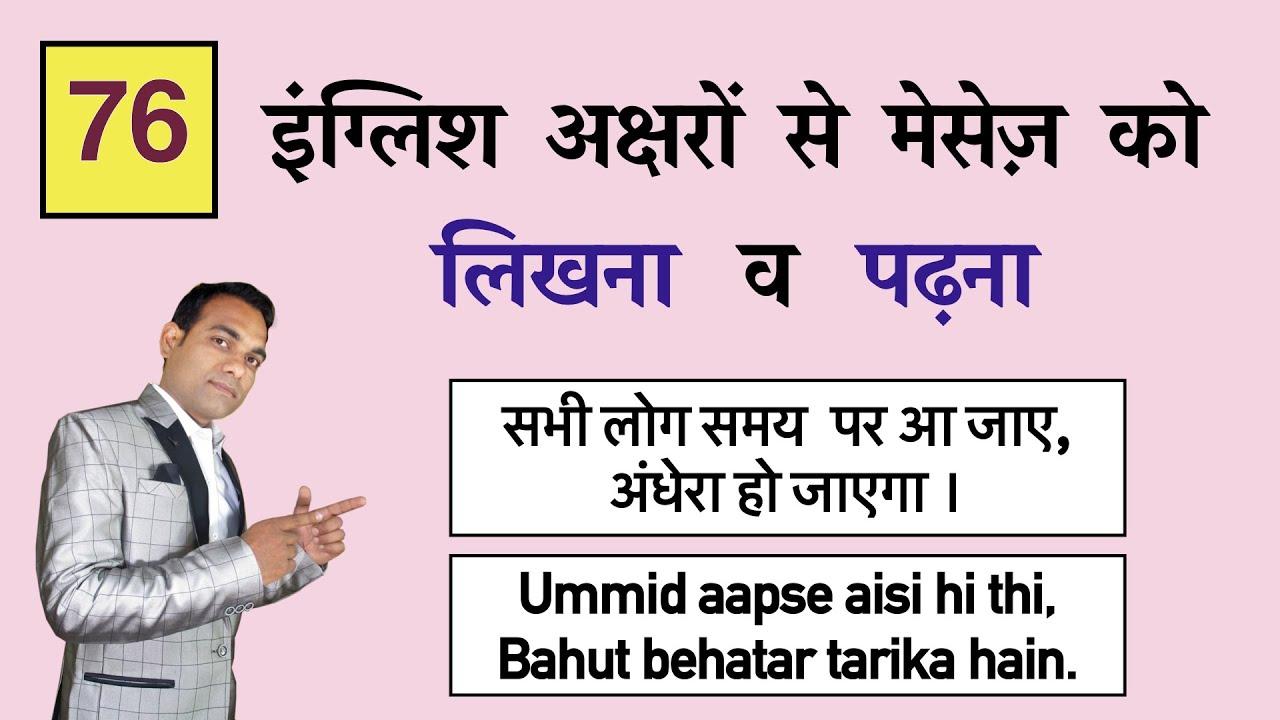 विडीओ 76 हिंदी मेसेज को इंग्लिश अक्षरों से लिखने की प्रेक्टिस, लिखना और पढ़ना सीखें
