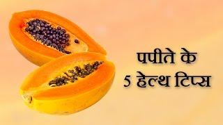 Papaya Benefits For Health In Hindi By Sonia Goyal - पपीते के लाभ @ jaipurthepinkcity.com
