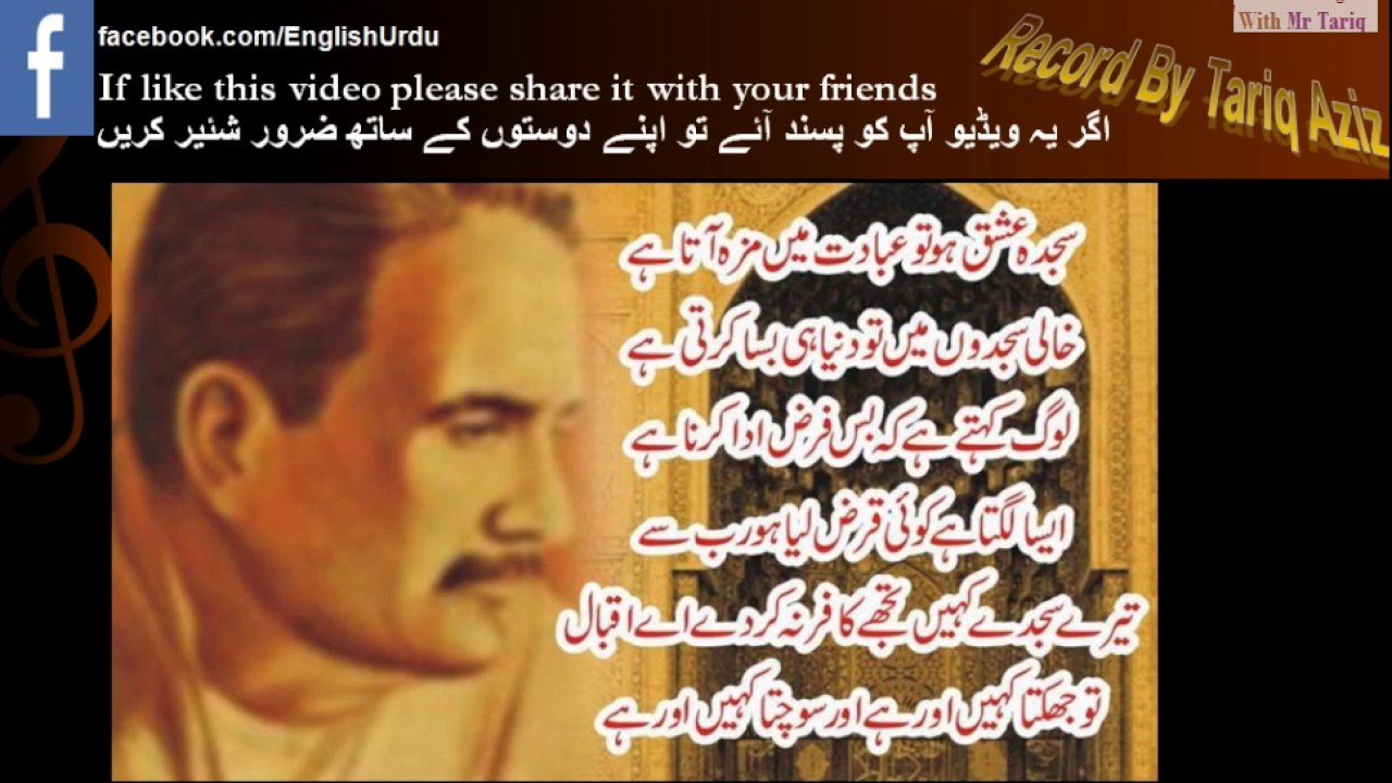 Allama Iqbal Poetry, Shayari & Urdu Ghazals - Hamariweb