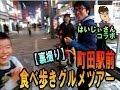 ■裏撮り■はいじぃさん企画 【DAISUKI風】町田駅前 食べ歩きグルメツアー