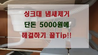 싱크대 냄새제거 단돈5천원 해결방법!!