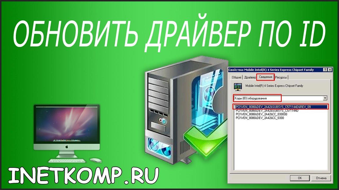 Поиск драйвера по коду устройств edu. Shebekino. Ru.